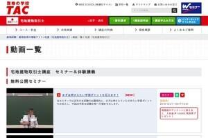 TAC宅建動画チャンネル