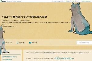 林裕太先生のブログ