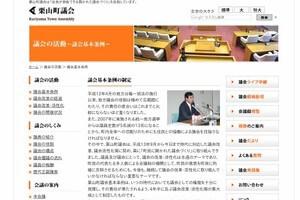 栗山町議会、議会基本条例