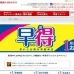 【割引や特典も】LEC東京リーガルマインドのキャンペーンまとめ、口コミと評判も