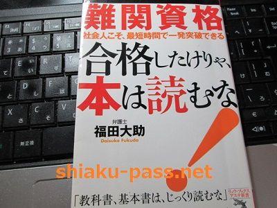 福田大助先生の「難関資格 合格したけりゃ、本は読むな!」