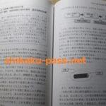 司法試験予備試験2位合格!水野遼先生のまとめ(元LEC講師)