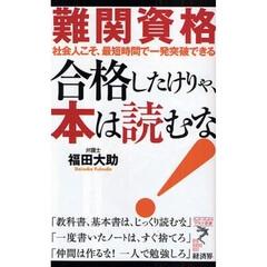 福田大助先生の「難関資格合格したけりゃ、本は読むな!」
