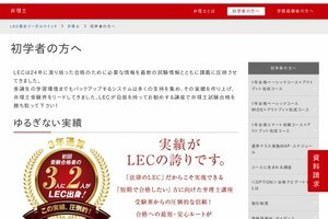 LEC弁理士、初学者向け講座