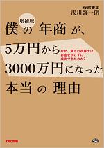 僕の年商が、5万円から3000万円になった本当の理由
