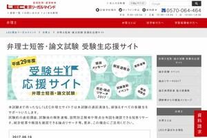 LEC弁理士論文試験解答速報2017