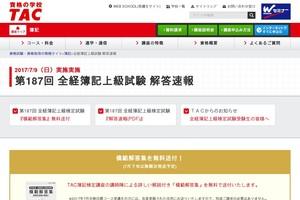 187回全経簿記、TAC解答速報