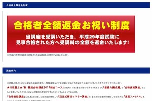 東京法経学院・行政書士講座、最短合格講座の全額返金制度