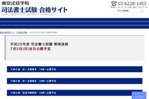 東京法経学院司法書士講座、筆記試験解答速報