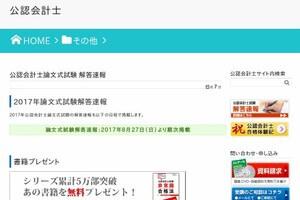 クレアール論文試験解答速報