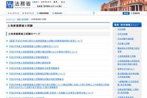 法務省、土地家屋調査士試験