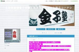 金子博先生のブログ記事