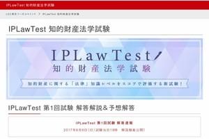 LEC知的財産法学試験(IPLawTest)解答速報