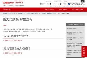 LEC不動産鑑定士、論文試験解答速報
