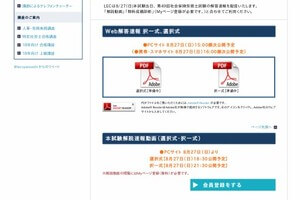 LEC社労士試験解答速報