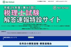 ネットスクール税理士試験解答速報
