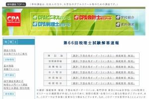 東京CPA学院、税理士試験解答速報