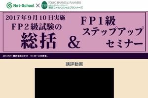 ネットスクールFP解答速報