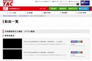TAC動画サイト