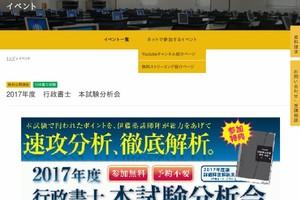 伊藤塾行政書士講座、2017年本試験分析会
