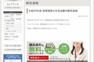 フォーサイト管理業務主任者試験、解答速報