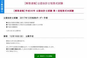 東京CPA公認会計士講座、短答式解答速報