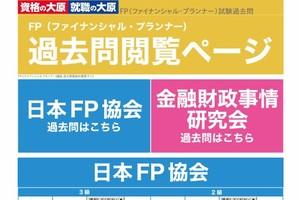 大原FP過去問ページ