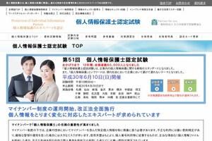 個人情報保護士試験サイト