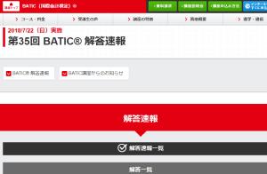 資格のTAC、BATIC解答速報