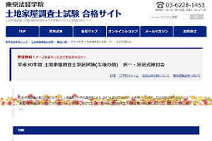 東京法経学院、土地家屋調査士試験検討会