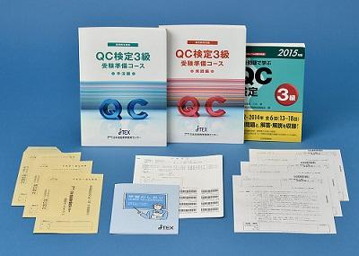 JTEXのQC3級通信講座の学習教材