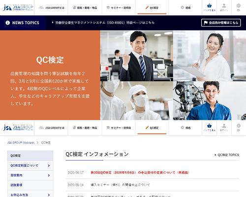 QC検定、日本規格協会
