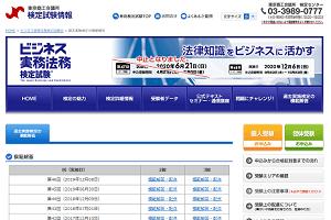 東京商工会議所、ビジネス実務法務検定の模範解答