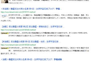 講師ブログの検索結果
