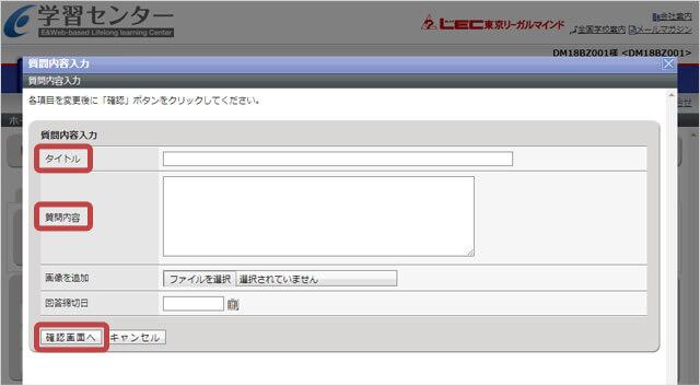 LEC教えてチューターの質問画面