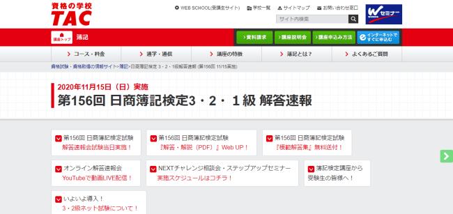 TAC日商簿記解答速報ページ