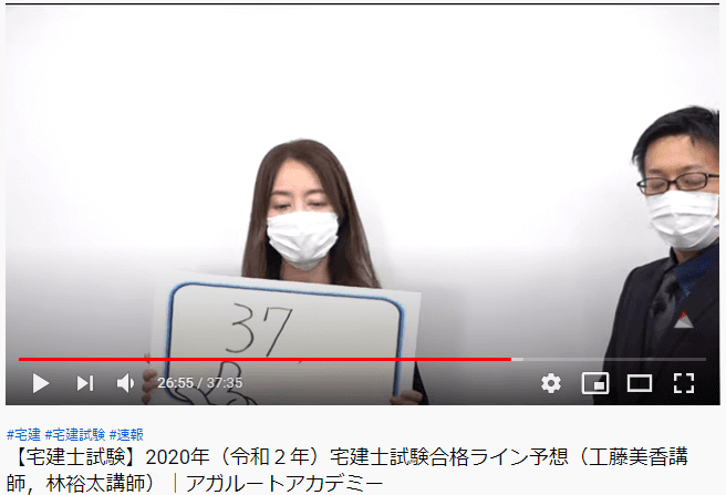 工藤美香先生の合格ライン予想